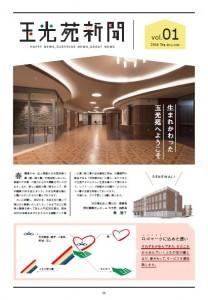 玉光苑新聞vol.1